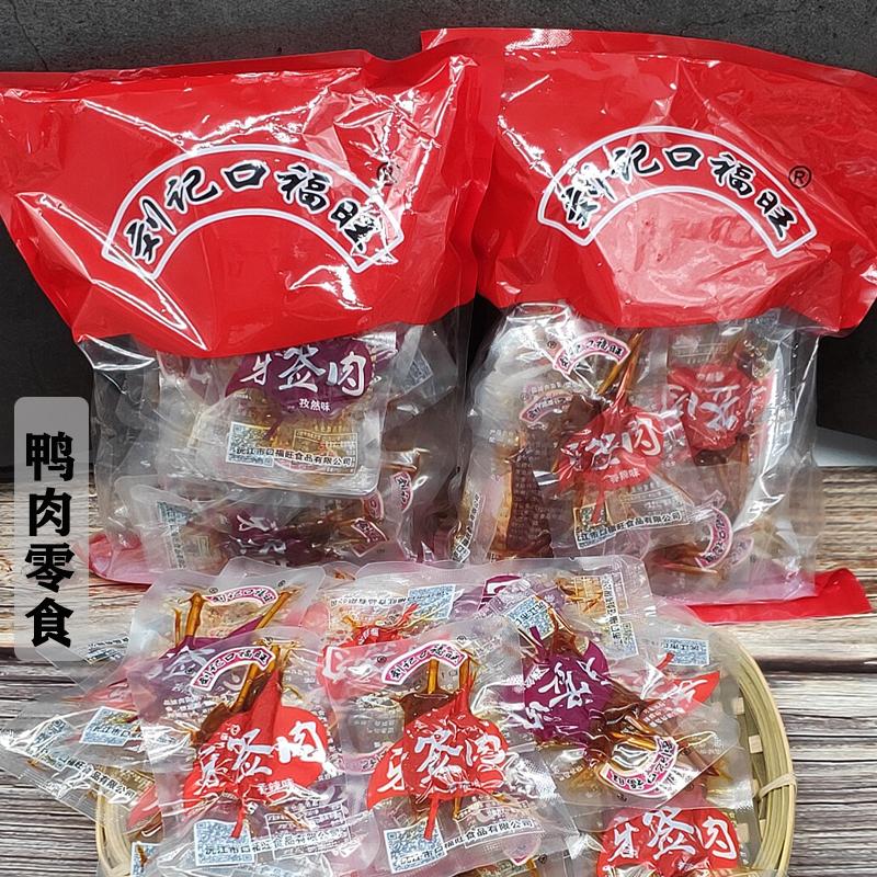 刘记口福旺香辣牙签肉20包湖南特产网红麻辣即食休闲零食小吃熟食
