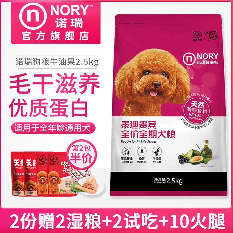 狗粮 泰迪诺瑞狗粮牛油果2.5kg泰迪狗粮小型犬开饭乐狗粮 通用型