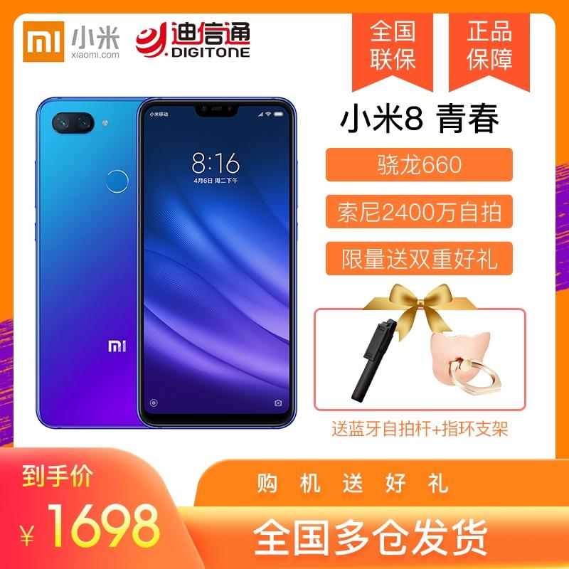 128G到手价1698元起 Xiaomi/小米 小米8 青春版手机学生8se全新款9红米note7pro官网旗舰店x正品,可领取元天猫优惠券