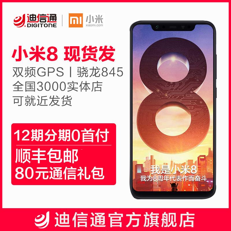送100元话费流量卡小米8当天发Xiaomi/小米 小米8手探索版8se全网通plus青春版官方正品骁龙