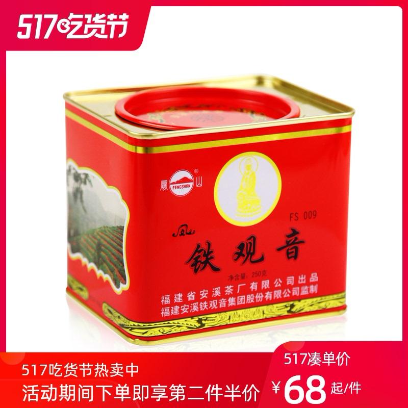 凤山安溪铁观音集团茶叶浓香乌龙茶 罐装铁观音正味茶250g