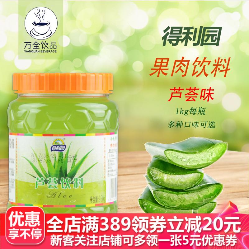得利园蜂蜜芦荟茶1kg 泡水喝的柚子茶奶茶原料冲饮水果茶饮料果汁