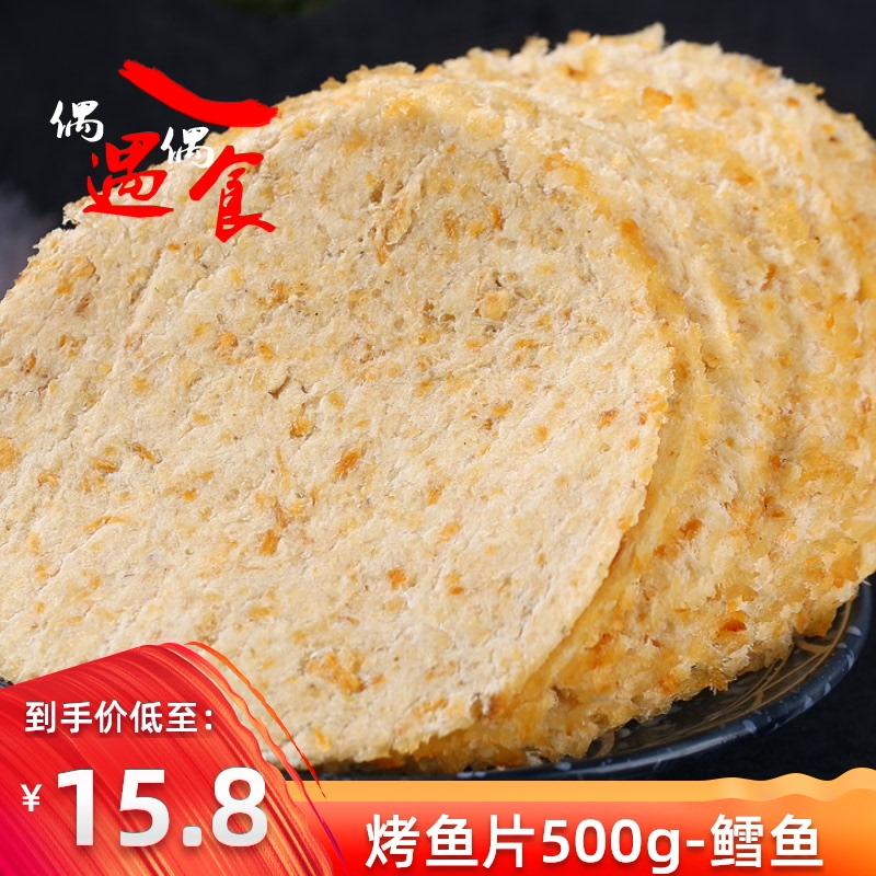 碳烤500g包邮儿童休闲烤鱼片鳕鱼片
