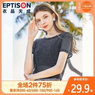 衣品天成网纱打底衫女短袖t恤2020新款夏季性感宽松显瘦上衣