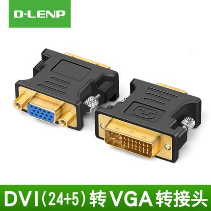 D-LENP dvi24+5转VGA公对母转接头线电脑显卡显示器接口转换器-i
