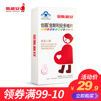 创盈金斯利安多维片10片 叶酸片孕妇专用男女士孕前备孕维生素
