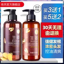 男女去屑止癢控油滋養頭皮洗頭發膏露 依風生姜洗發水護發素套裝