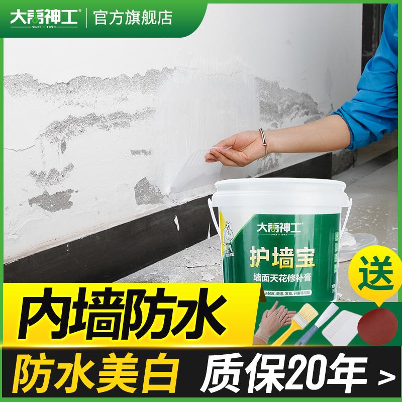 内墙防水防霉涂料室内卫生间防潮胶