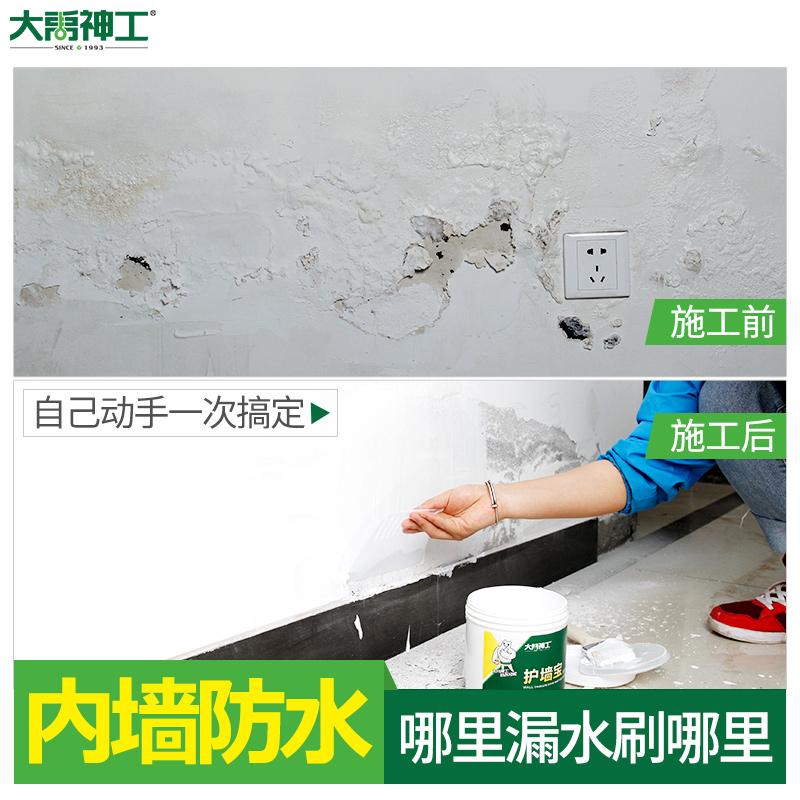大禹内墙防水防霉涂料室内渗水墙面处理墙漏水补漏胶补墙膏防潮胶