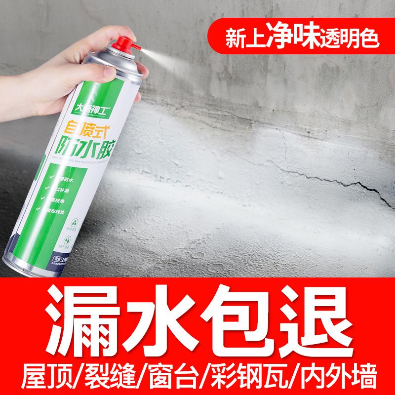 Водостойкие краски и покрытия Артикул 594147767241