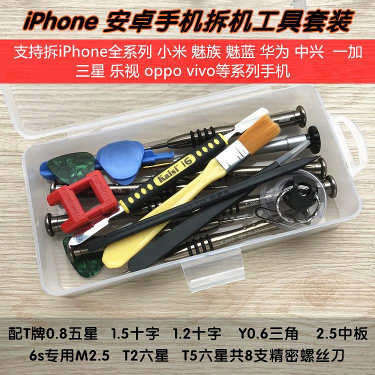 苹果iphone4s 5s 6s 7plus手机维修拆机工具 华为OPPO螺丝刀套装