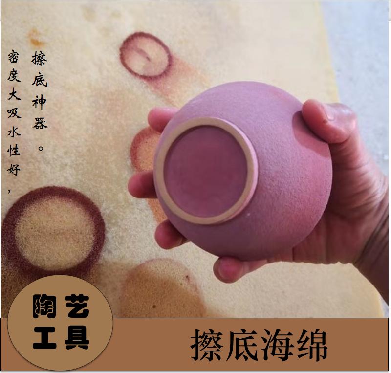 Home of clay clay clay body clay base sponge glaze polishing artifact cleaning bottom glaze tools Jingde direct sales