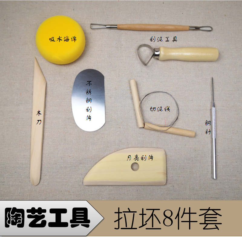 Home of clay clay clay tools drawing 8 pieces set of ceramic hand tools DIY ceramics small Weiwei recommended