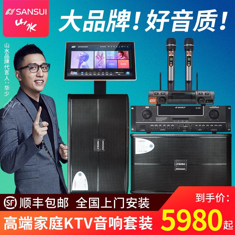 Shanshui sp2-10 family KTV sound package full set of professional karaoke living room karaoke speaker effect device