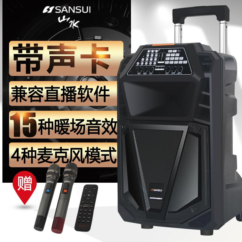 Sansui / Shanshui ss7-12 live broadcast with built-in sound card, high-power karaoke performance mobile rod speaker