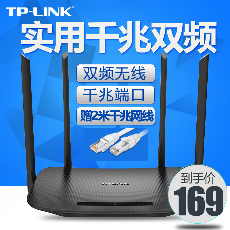 【千兆端口】TP-LINK 双千兆无线路由器家用1200M高速双频5GWIFI穿墙200M电信移动通用TL-WDR5620千兆版