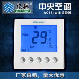 亿林中央空调面板 wifi温控器 手机APP远程 智能液晶面板 AC331