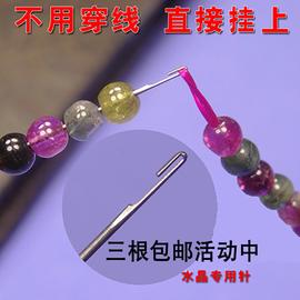 DIY工具串珠子穿珠針專用針長針鉤針穿線針串珠針水晶寶石專用針圖片