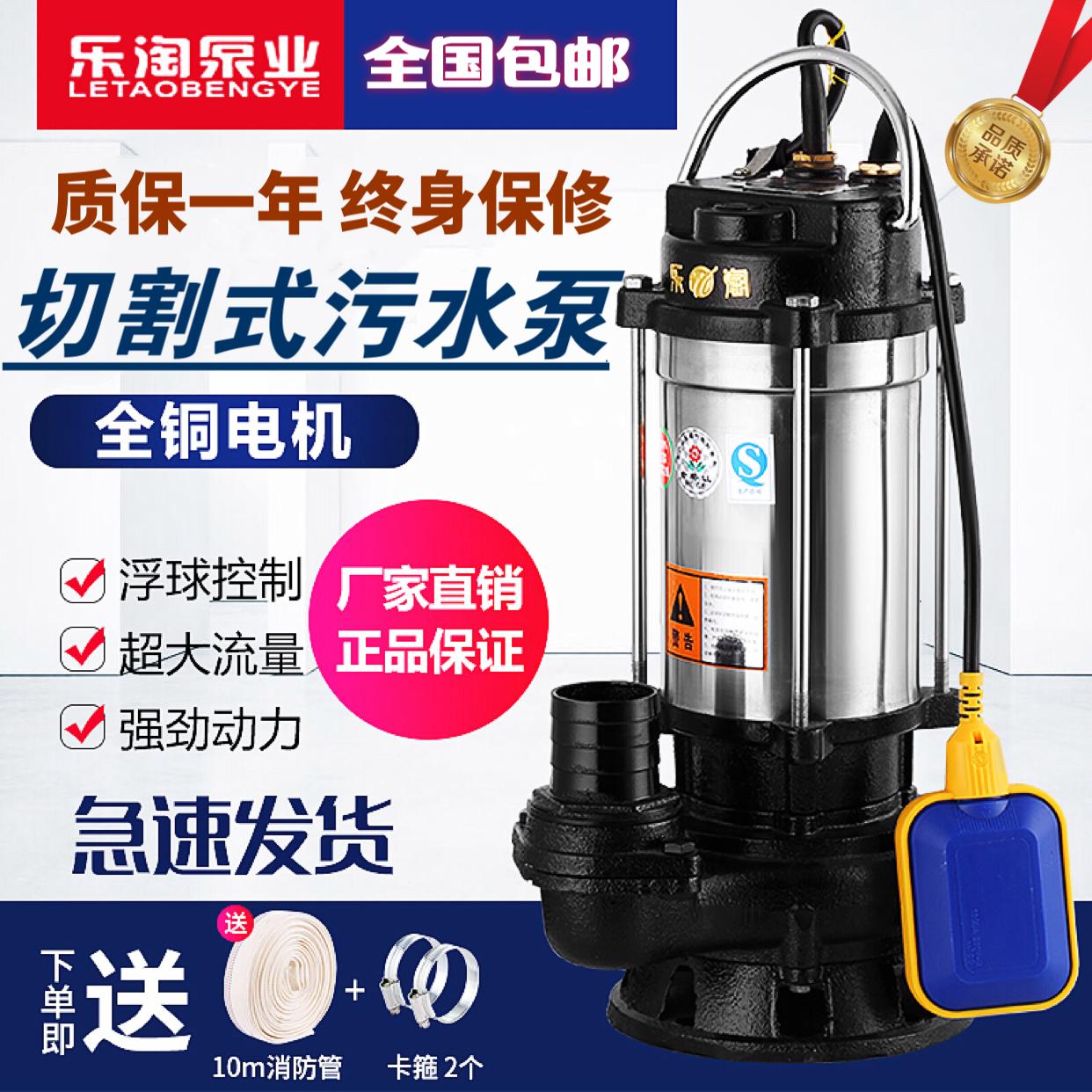 全自�游鬯�泵220v家用�蜗嗷��S池排污泵切割式沼�獬啬�{泵抽�S�C