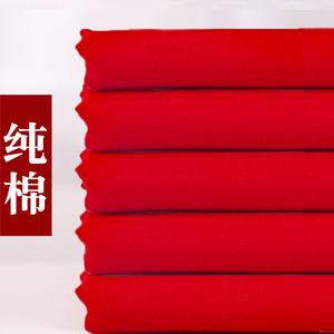 纯棉大红布料订婚结婚红布佛布红绸布全棉中国风绸缎布大红色棉布