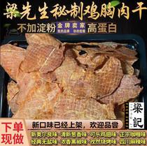 鸡胸肉干人吃鸡肉干健身饱腹代餐即食解馋高蛋白零食耐吃电烤食品