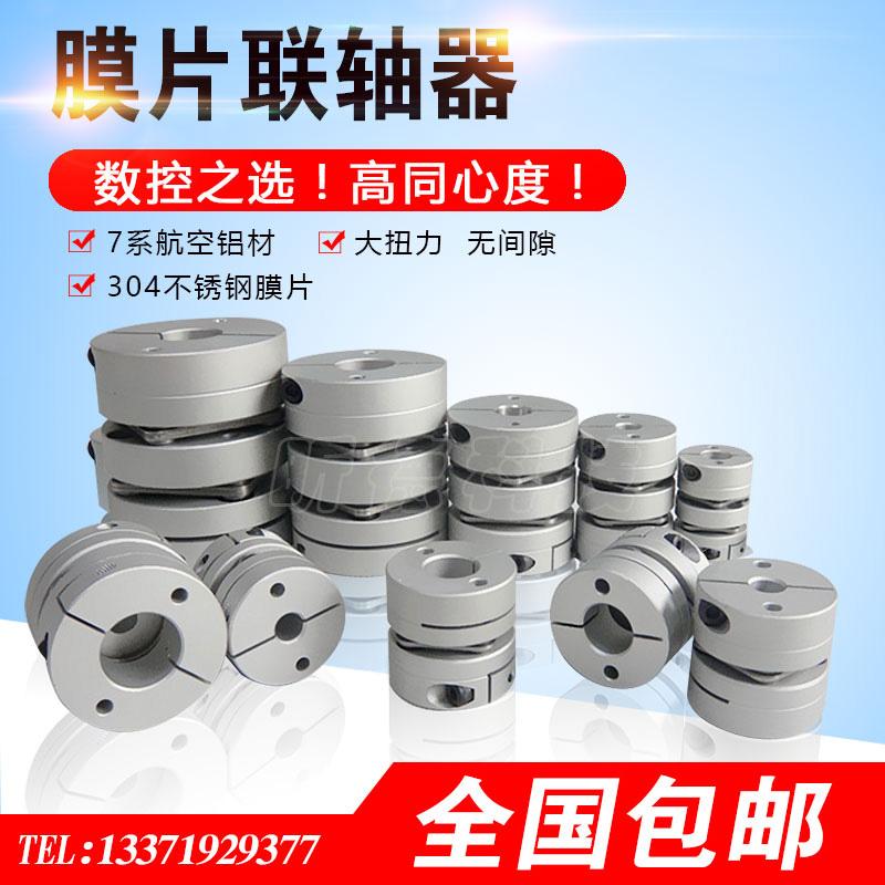 KH4铝合金弹性单双膜片叠片联轴器伺服电机丝杆杠梅花连轴器现货
