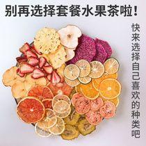 纯水果茶果干片新鲜手工花果茶茶包小袋装花茶组合柠檬橙子片泡水