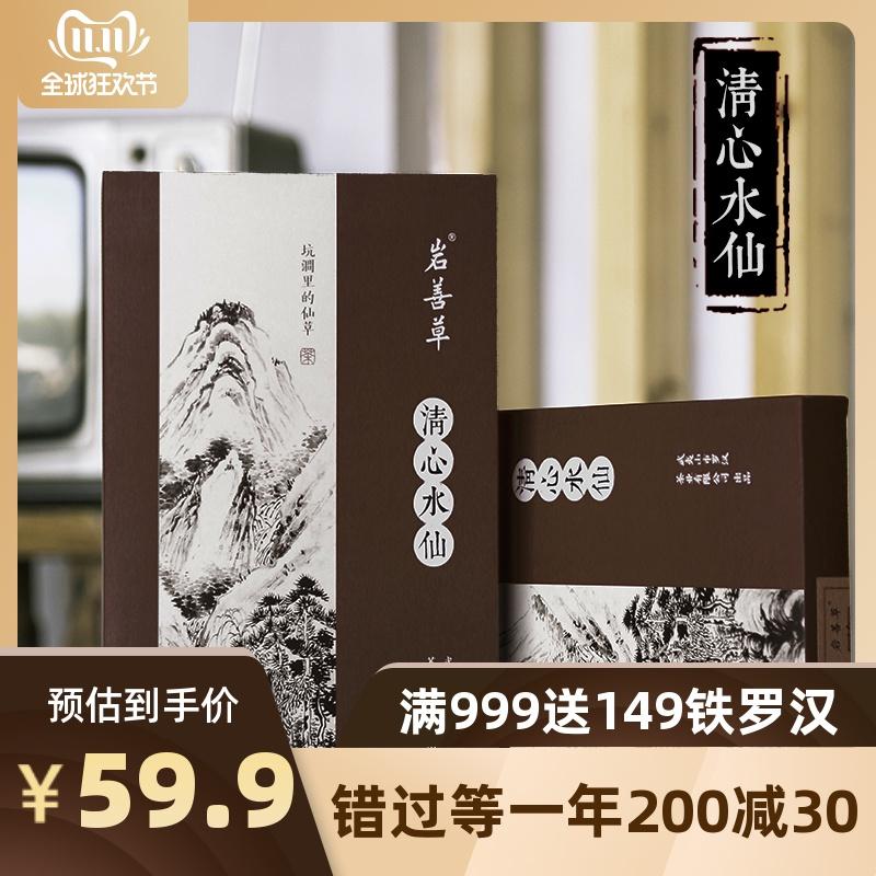 正岩水仙茶 武夷山大红袍茶叶 特级正宗武夷岩茶清香型礼盒装250g