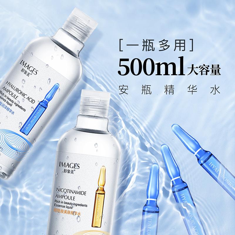 【拍一发二】烟酰胺玻尿酸精华水补水安瓶爽肤水收缩毛孔
