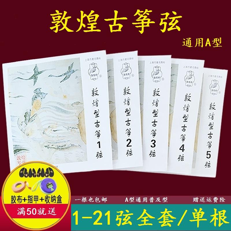 敦煌古筝琴弦A型1-10号古筝弦1-21全套琴弦初学163CM标准通用型