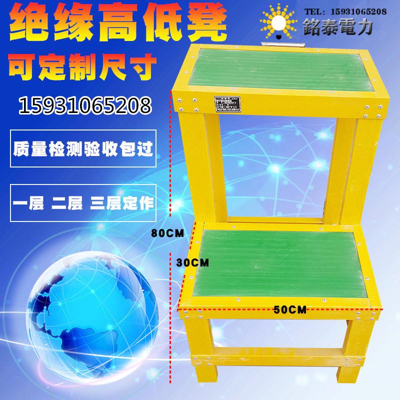 绝缘凳高低凳多层凳3绝缘台玻璃钢4电工凳移动双层凳可订做2层