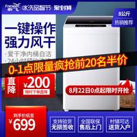 新飞8公斤kg全自动波轮洗衣机大容量家用宿舍小型迷你婴儿洗衣机