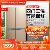 新飞BCD-363K十字对开门冰箱家用四开门双门多门冰箱双开门电冰箱