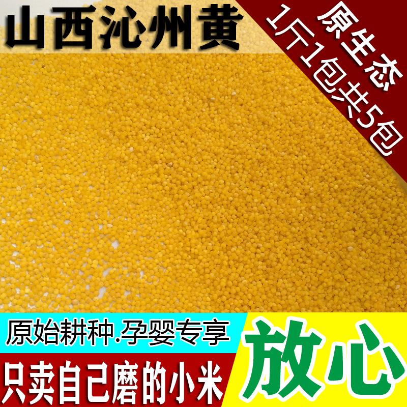 2020山西小米沁州黄小米脂小黄米新米特級5斤山西農家特産雑穀