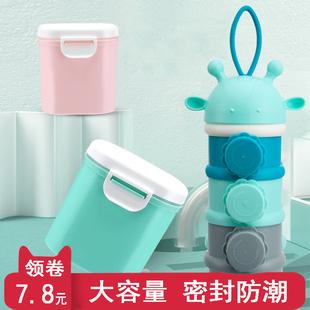 宝宝奶粉盒便携式 外出婴儿奶粉储存盒小号零食盒大容量密封奶粉格
