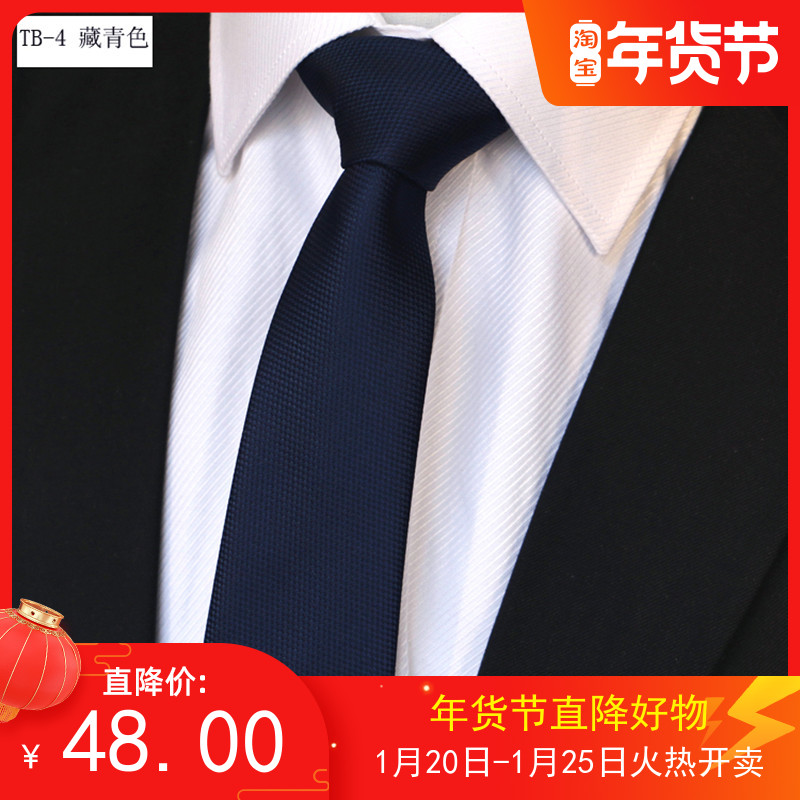 7cm strong, tear resistant and durable double-sided work nano waterproof mens formal business solid color Tie Navy