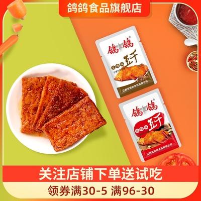 鸽鸽豆腐干散装500g网红豆干豆制品香干休闲麻辣味怀旧小零食特产