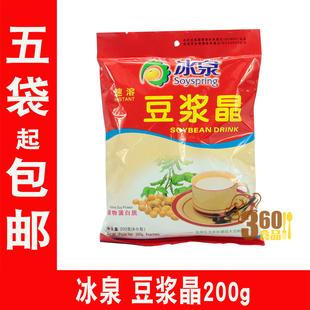 冰泉豆浆晶200g 广西梧州特产 速溶 营养早餐速食冲饮品蛋白饮料