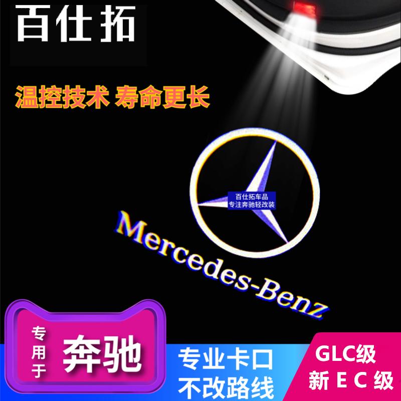 适用于新C级C200l GLC260E300L改装饰镭射灯氛围灯 奔驰迎宾灯