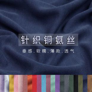 夏季针织铜氨丝布料弹力复古重磅连衣裙裤子服装面料真丝手感软糯