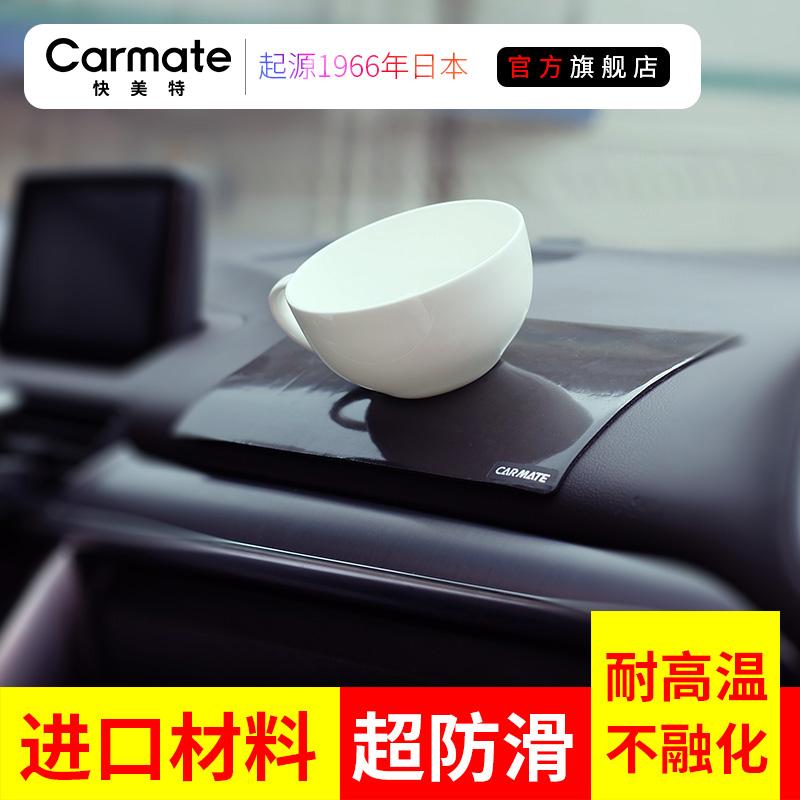 日本快美特耐高温防滑垫汽车用置物垫车载多功能仪表台手机防滑垫