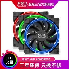 超频三皓月12cm机箱风扇日食LED台式电脑RGB双面光圈超频3静音5V3针12V四针Aura神光同步散热12厘米温控pwm