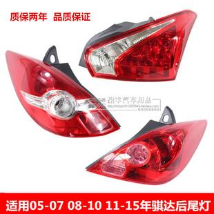 适用于05-0708-1011-15年款新老骐达尾灯总成骐达后尾灯刹车灯罩