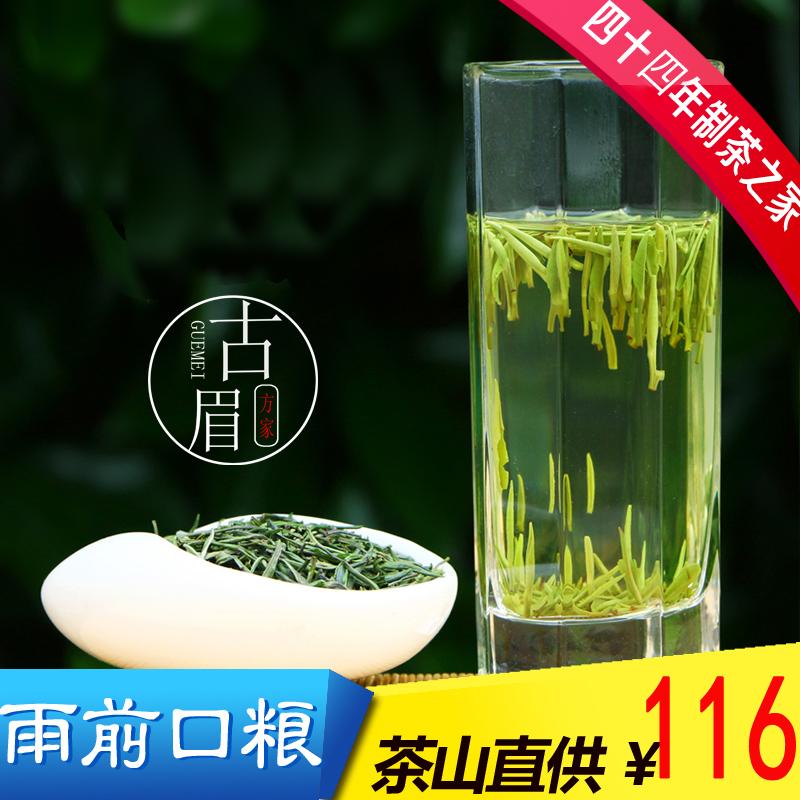 古眉绿茶2020新春茶叶开化龙顶清香高山清茶雨前雀舌250g嫩芽毛尖