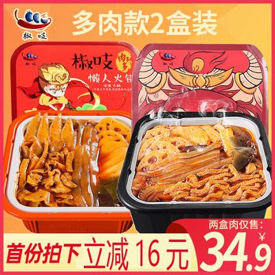 椒吱脆爽牛肚肉多多两盒方便速食自助自热懒人网红冷水即食小火锅
