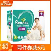 帮宝适拉拉裤L172片男女宝宝婴儿大号码超薄干爽透气尿不湿L码