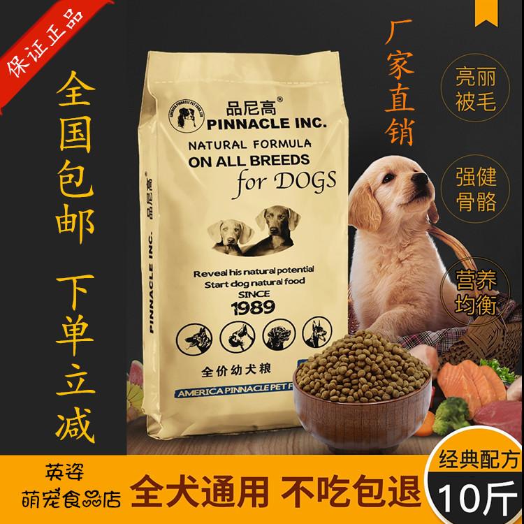 Pinico dog food is 10 kg, 40 kg, Teddy golden fur French fighting Bagot dog husky Labrador 20kg