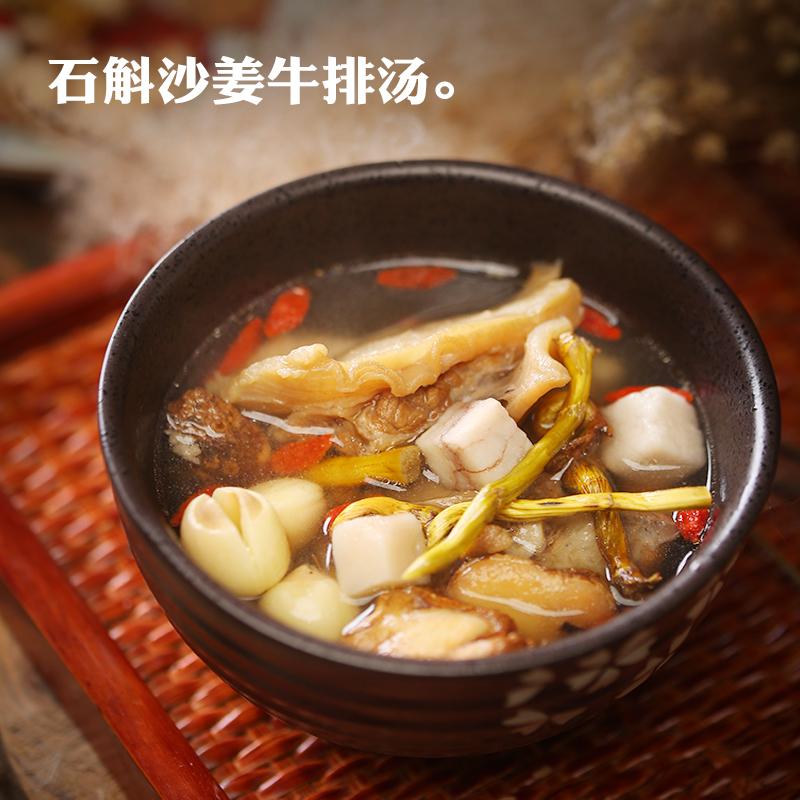 石斛沙姜牛排汤5-6人煲汤料包炖汤材料滋补药膳广东老火靓汤85g