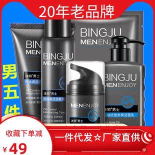男士的护肤品五5件套装脸部补水