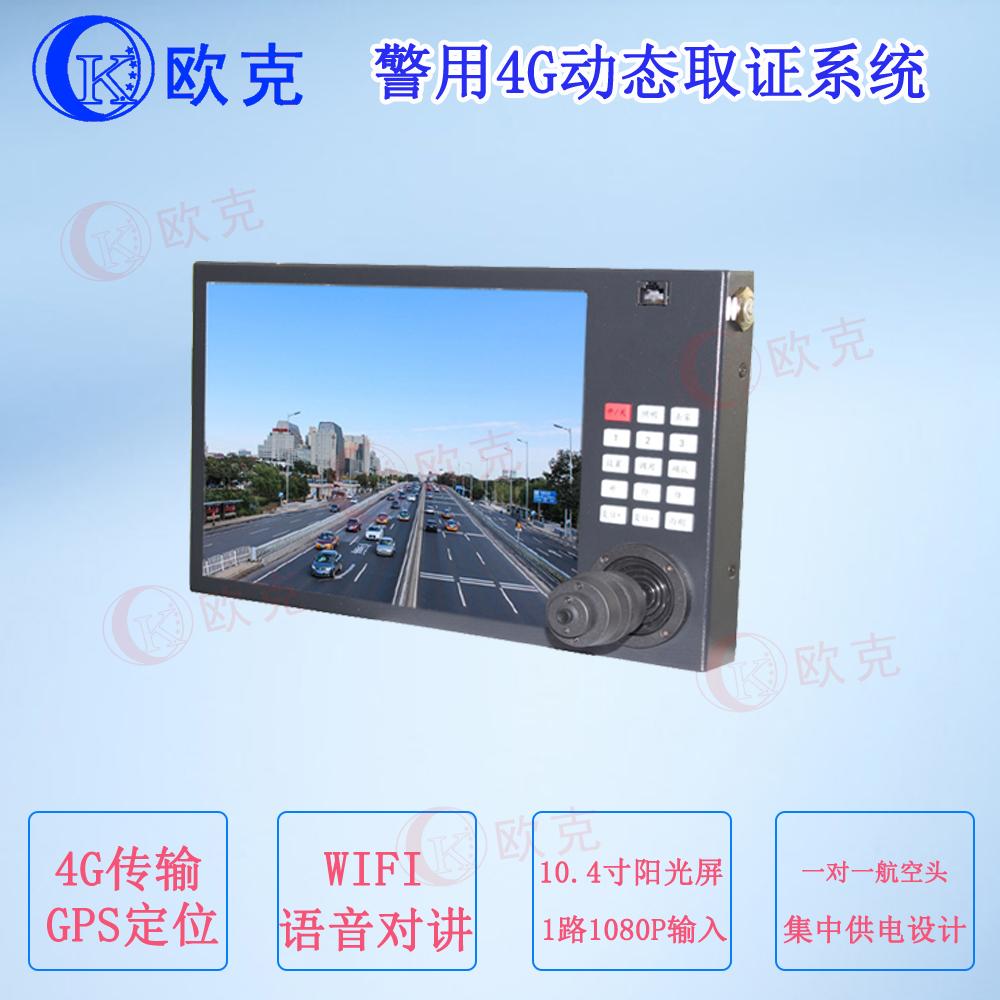 欧克4G车载取证主机 4G车载单路录像机NVR +车载键盘+10寸显示器
